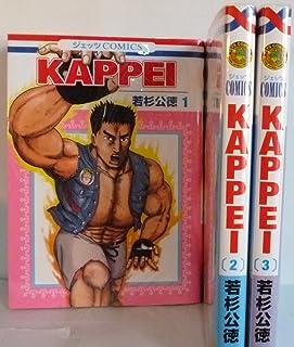 KAPPEI コミック 1-3巻セット (ジェッツコミックス)
