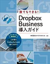 表紙: 誰でもできる!Dropbox Business導入ガイド | 井上 健語