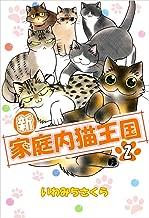 新・家庭内猫王国 2巻