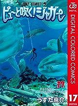表紙: ピューと吹く!ジャガー カラー版 17 (ジャンプコミックスDIGITAL) | うすた京介