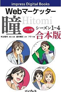 【マンガ版】Webマーケッター瞳 シーズン1~4 合本版 (impress Digital Books)