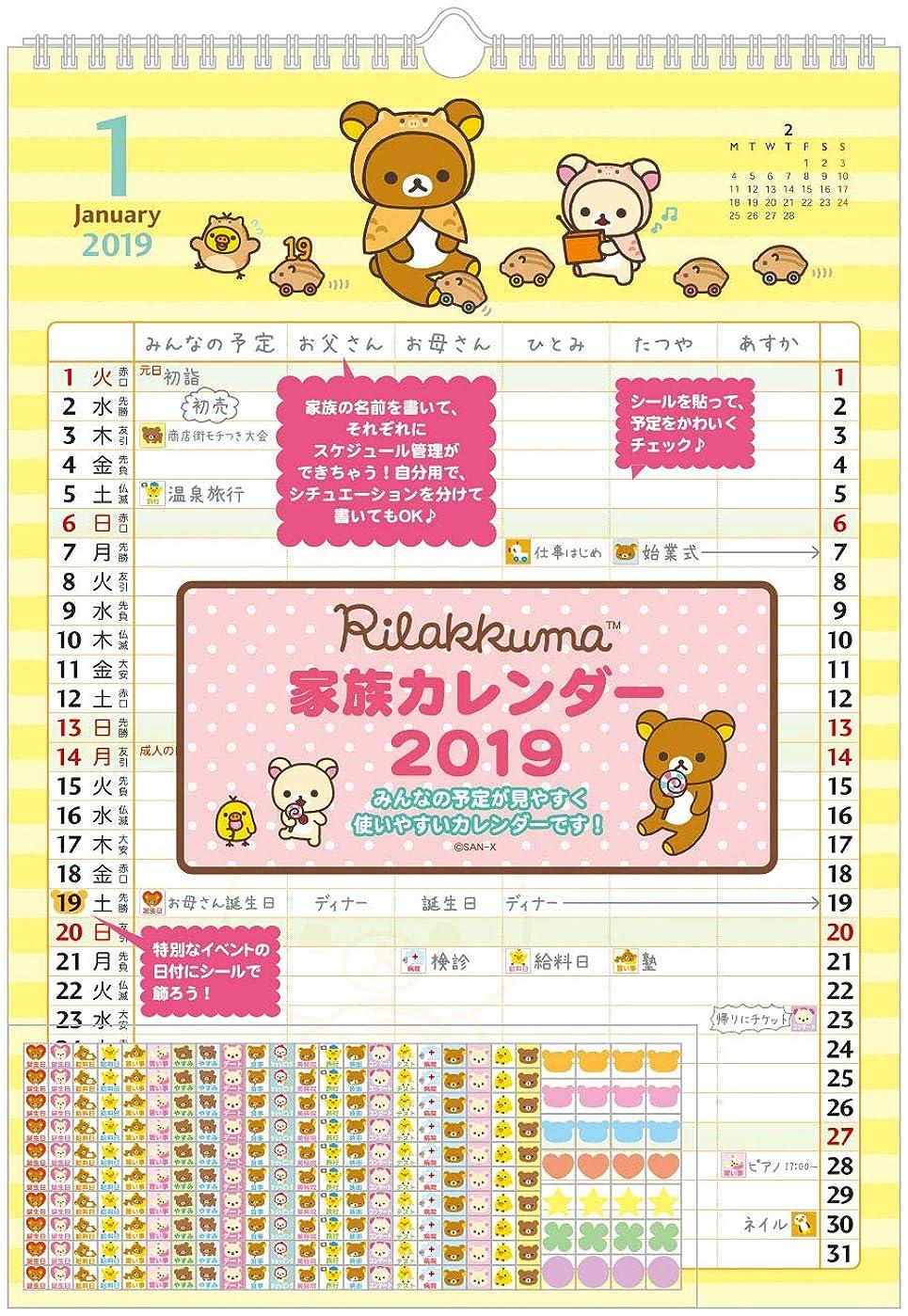 罪悪感ゴミ箱を空にするチェリーサンエックス リラックマ 2019年 カレンダー 家族カレンダー 壁掛け CD32301 (2019年 1月始まり)