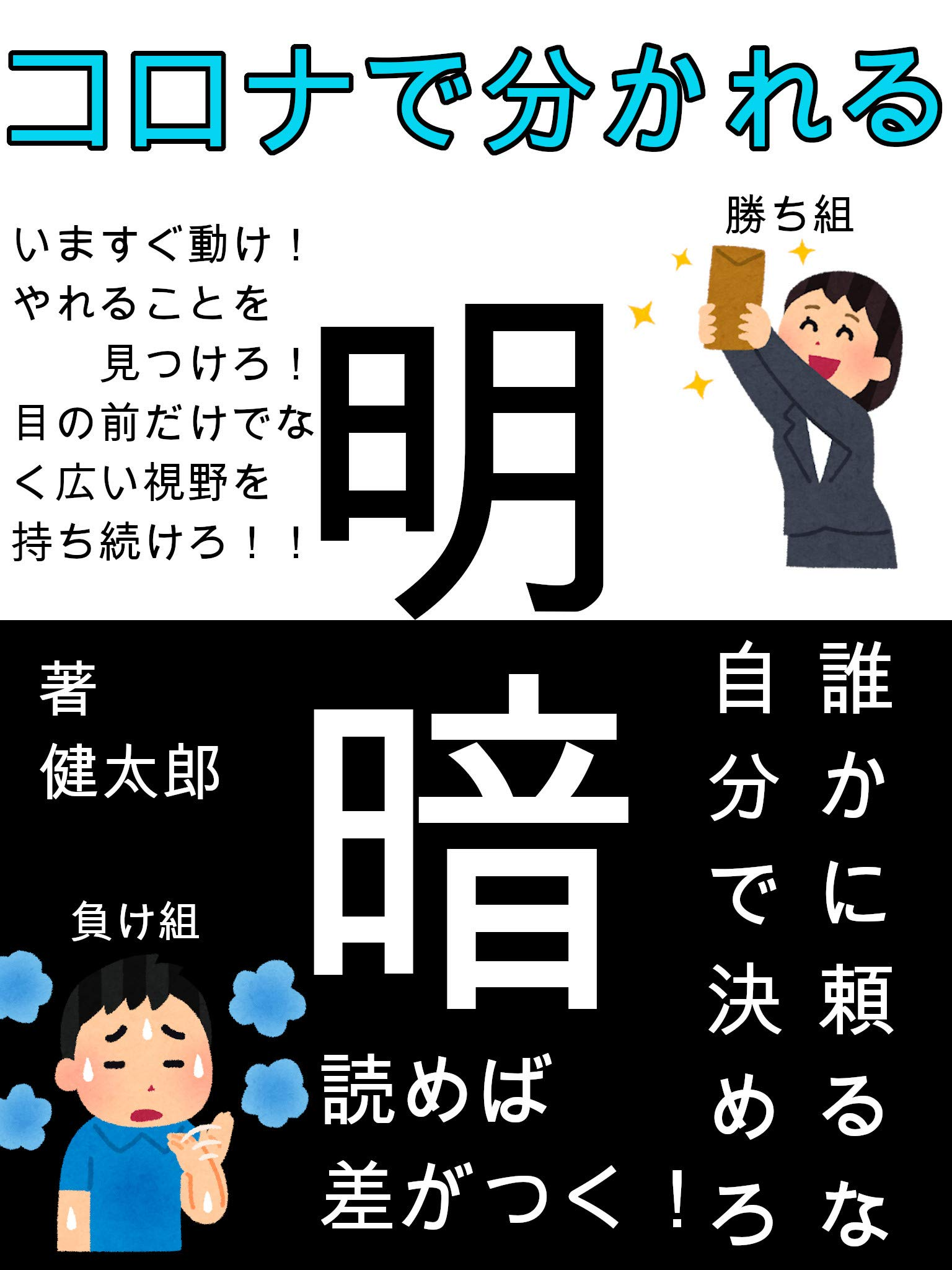 koronadewakarerumeinn (Japanese Edition)