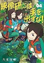 表紙: 映像研には手を出すな!(4) (ビッグコミックス) | 大童澄瞳