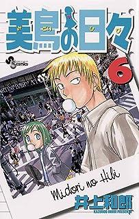 美鳥の日々(6) (少年サンデーコミックス)