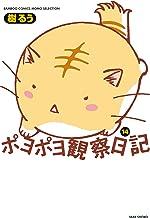 表紙: ポヨポヨ観察日記 14 (バンブーコミックス 4コマセレクション)   樹るう