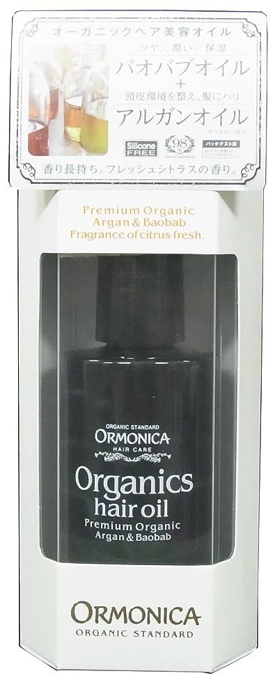 スーパーマーケットリハーサル代数的オルモニカ オーガニックスヘアオイル 60ml