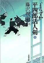 表紙: よろずや平四郎活人剣(上) | 藤沢 周平