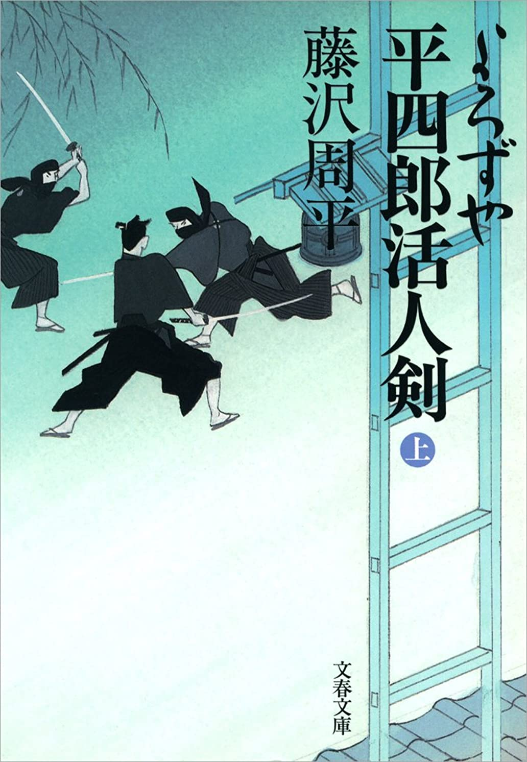対角線きらめく髄よろずや平四郎活人剣(上)