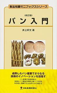 パン入門 (食品知識ミニブックスシリーズ)