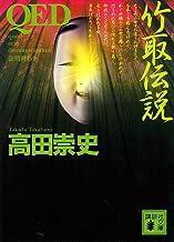 表紙: QED 竹取伝説 (講談社文庫) | 高田崇史
