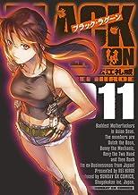 表紙: ブラック・ラグーン(11) (サンデーGXコミックス) | 広江礼威
