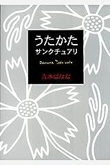 うたかた/サンクチュアリ Kindle版