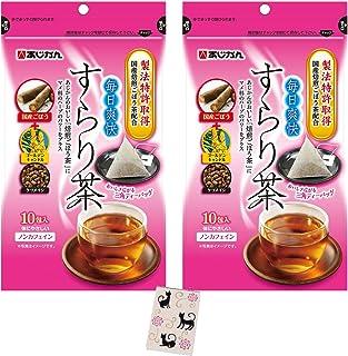 毎日爽快すらり茶 2gx10包 (2袋+メモ)