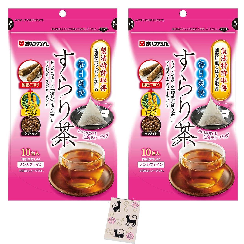 元気な市場エンジニアリング毎日爽快すらり茶 2gx10包 (2袋+メモ)