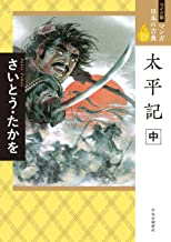 ワイド版 マンガ日本の古典19-太平記 中 (全集)