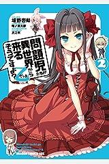 問題児たちが異世界から来るそうですよ?乙(2) (ドラゴンコミックスエイジ) Kindle版