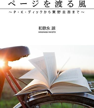 ページを渡る風: P・K・ディックから東野圭吾まで