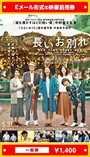『長いお別れ』映画前売券(一般券)(ムビチケEメール送付タイプ)