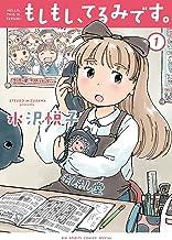 表紙: もしもし、てるみです。(1) (ビッグコミックススペシャル) | 水沢悦子