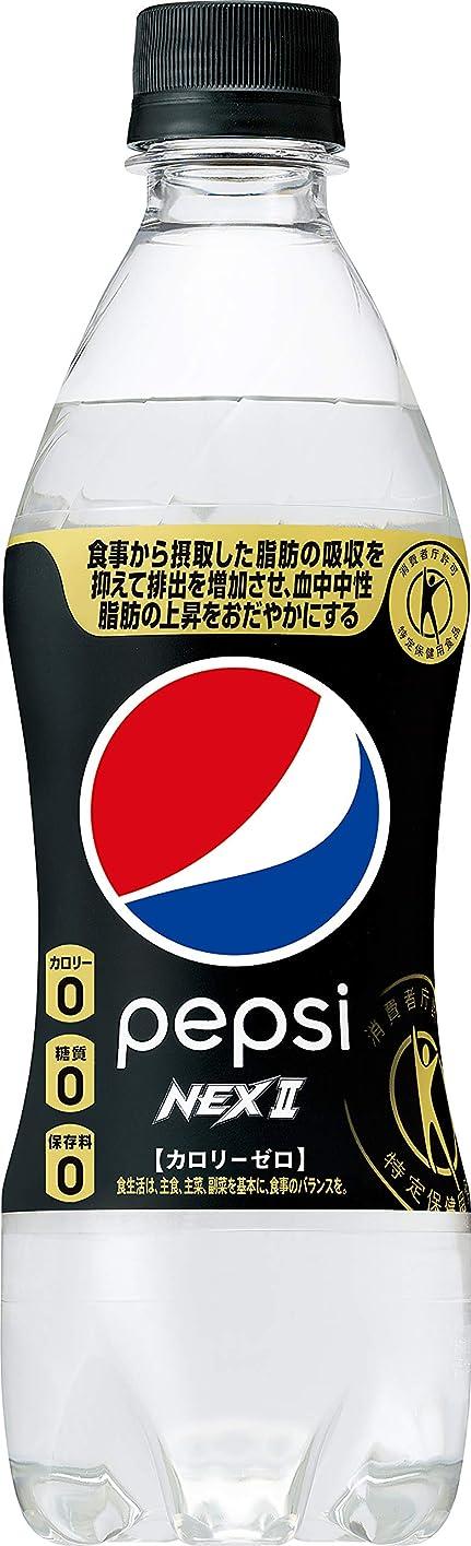 微生物矢じり悪意のある[トクホ] サントリー ペプシ NEXⅡ 特保コーラ 490ml ×24本 機能性表示食品