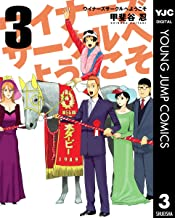 表紙: ウイナーズサークルへようこそ 3 (ヤングジャンプコミックスDIGITAL) | 甲斐谷忍