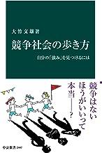 表紙: 競争社会の歩き方 自分の「強み」を見つけるには (中公新書) | 大竹文雄
