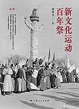 新文化运动百年祭 (论衡)