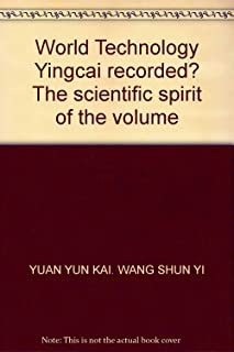 World Technology Yingcai recorded? The scientific spirit of the volume