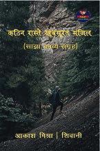 Kathin Raaste Khubasurat Manjil / कठिन रास्ते खूबसूरत मंजिल
