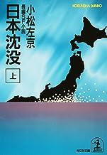 表紙: 日本沈没(上) (光文社文庫) | 小松 左京