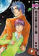 表紙: 廻る世界の君と僕 (ビーボーイコミックス) | 直野儚羅
