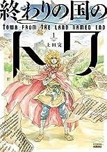 終わりの国のトワ 1 (トクマコミックス echoes)
