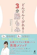 表紙: どんどんくびれる! 3分腸もみ (幻冬舎単行本) | 川村衣里奈