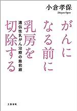 表紙: がんになる前に乳房を切除する 遺伝性乳がん治療の最前線 (文春e-book) | 小倉孝保