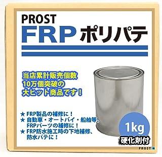 【FRPポリエステルパテ 1kg/硬化剤付】 下地凹凸/平滑用/FRP補修/ポリパテ