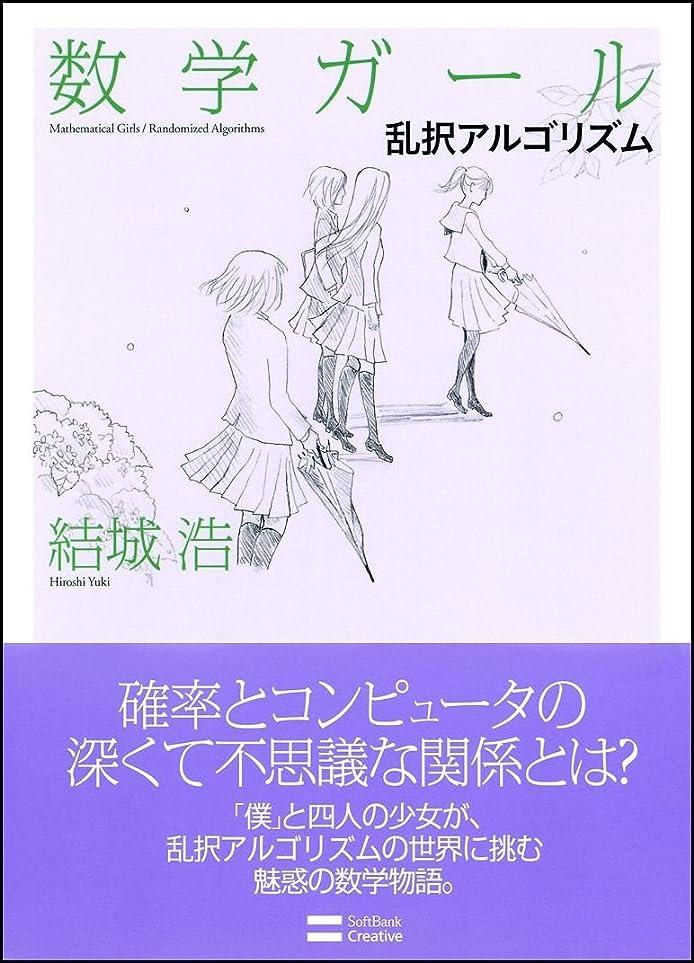 送金スリチンモイ前述の数学ガール/乱択アルゴリズム (数学ガールシリーズ 4)