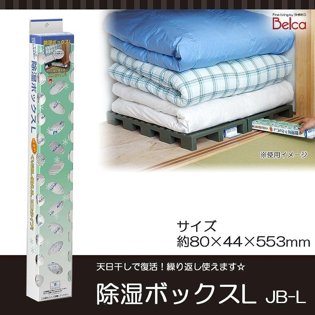 翻訳者スクラブ振動させるBelca(ベルカ) 除湿ボックスL JB-L