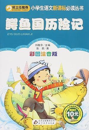 小学生语文新课标必读丛书:鳄鱼国历险记(彩图注音版)
