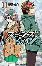 表紙: スピーシーズドメイン 11 (少年チャンピオン・コミックス) | 野呂俊介