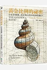 The Golden Ratio: The Divine Beauty of Mathematics Tapa blanda