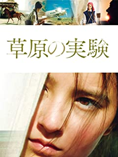草原の実験(字幕版)