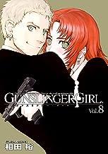 表紙: GUNSLINGER GIRL(8) (電撃コミックス) | 相田 裕