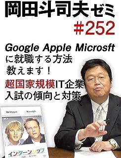 岡田斗司夫ゼミ#252「Google、Apple、Microsftに就職する方法、教えます!超国家規模IT企業入試の傾向と対策」