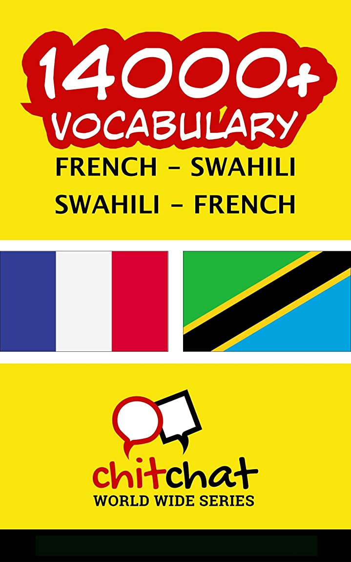 亡命句読点夕食を食べる14000+ French - Swahili Swahili - French Vocabulary (French Edition)