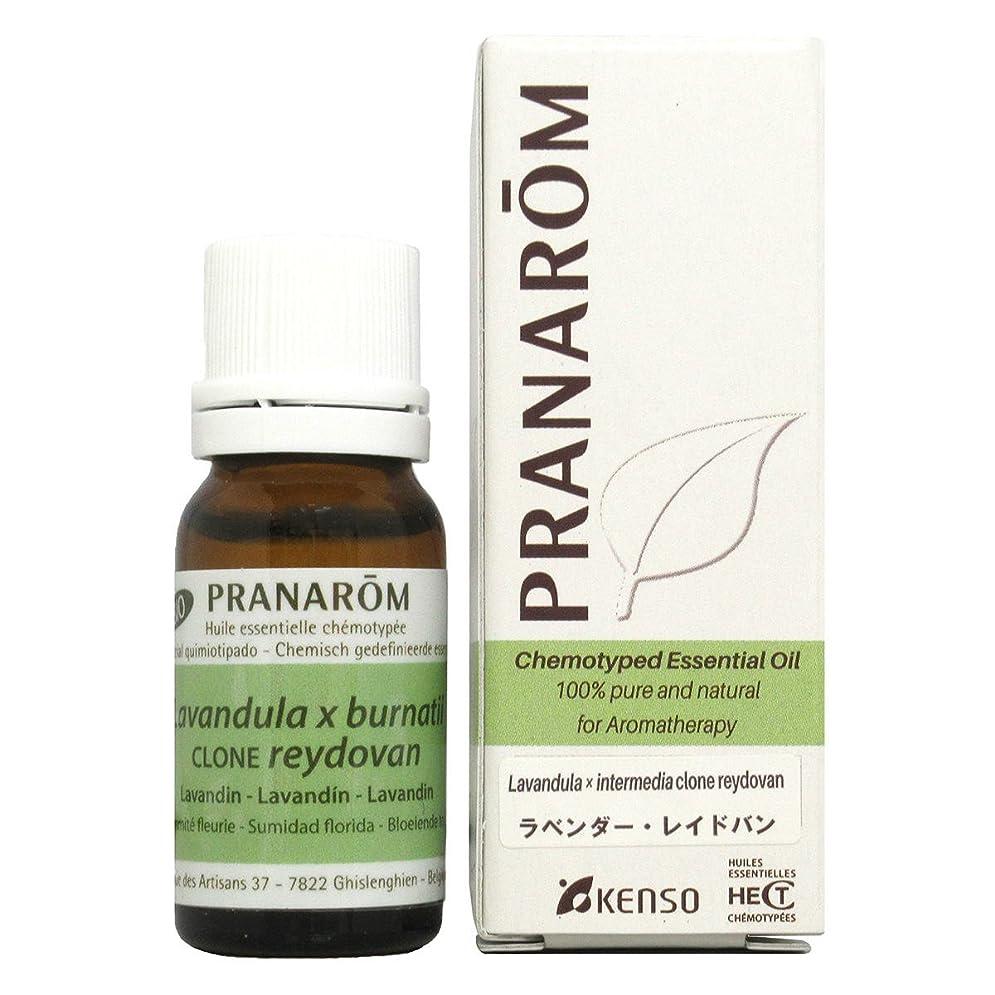 評判疲労手のひらプラナロム ラベンダーレイドバン 10ml (PRANAROM ケモタイプ精油)