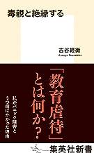 表紙: 毒親と絶縁する (集英社新書)   古谷経衡