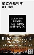 表紙: 絶望の裁判所 (講談社現代新書) | 瀬木比呂志
