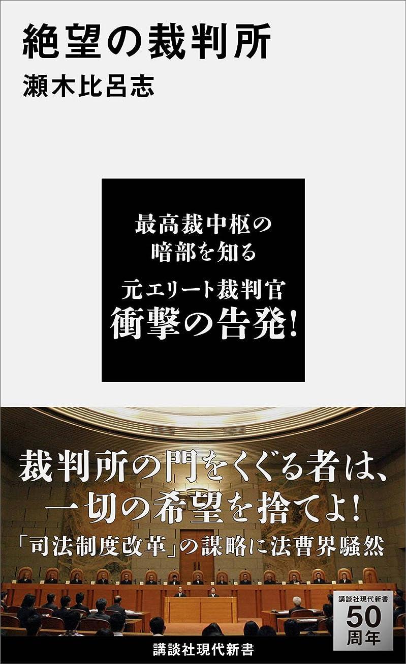 盲信通常やりがいのある絶望の裁判所 (講談社現代新書)