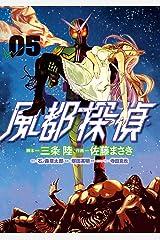 風都探偵(5) (ビッグコミックス) Kindle版